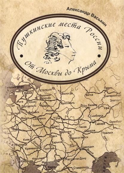 Васькин А. Пушкинские места России. От Москвы до Крыма билет от москвы до стамбула