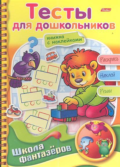 Тесты для дошкольников. Книжка с наклейками. Раскрась. Наклей. Реши