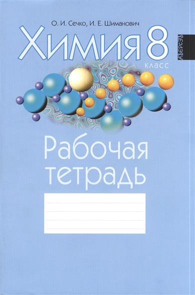 Сечко О., Шиманович И. Химия. 8 класс. Рабочая тетрадь. Пособие для учащихся общего среднего образования с русским языком обучения
