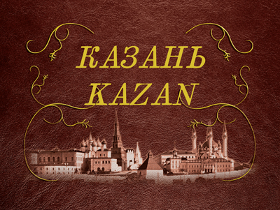 Фотоальбом Казань Вчера и сегодня нашего города