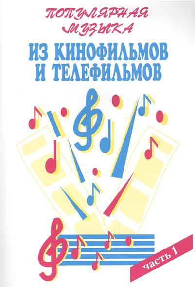 Популярная музыка из кинофильмов и телефильмов. В 3-х частях. Часть 1. Для голоса в сопровождении фортепиано (баяна, гитары)