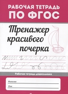 Тренажер красивого почерка