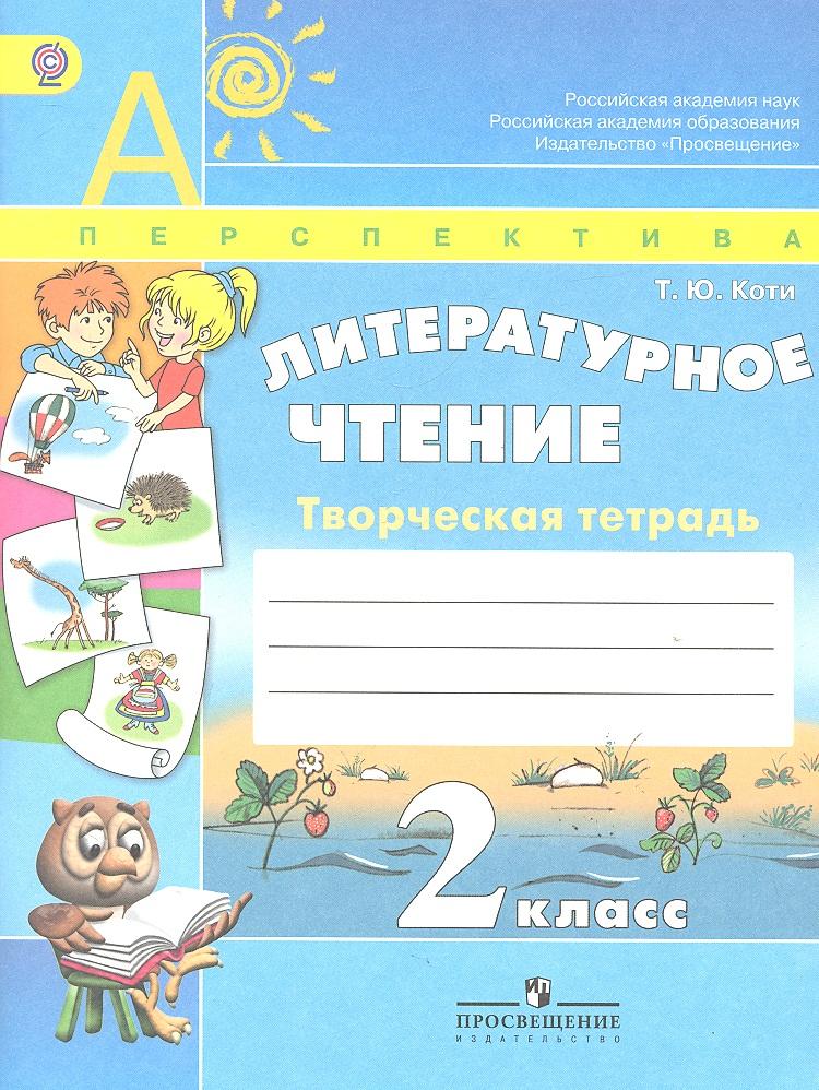 Коти Т. Литературное чтение. 2 класс. Творческая тетрадь. Пособие для учащихся общеобразовательных учреждений