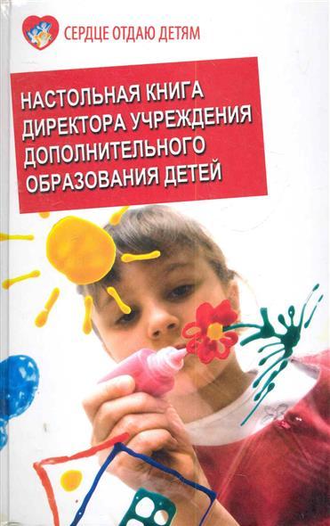 Настольная книга директора учреждения дополнит. образов. детей