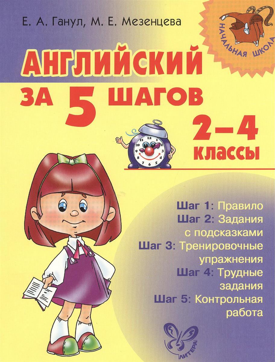 Ганул Е., Мезенцева М. Английский за 5 шагов. 2-4 классы ISBN: 9785407003939 е а ганул английский моя школа книжка подсказка