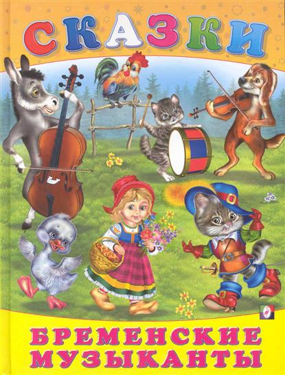 Бременские музыканты фигурки игрушки prostotoys король бременские музыканты