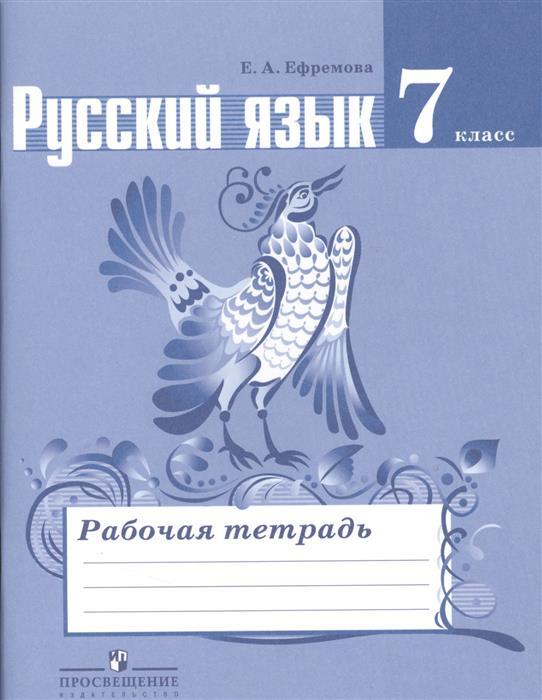 цены Ефремова Е. Русский язык. Рабочая тетрадь. 7 класс. Пособие для учащихся общеобразовательных учреждений