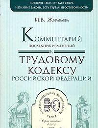 Комм. посл. изм. к ТК РФ