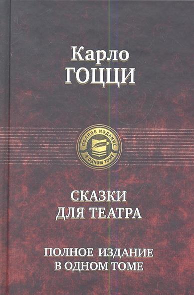 Фото Гоцци К. Сказки для театра. Полное издание в одном томе