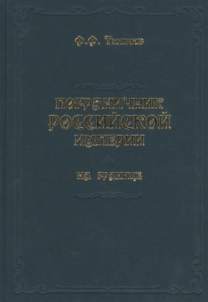Тютчев Ф. Пограничник Российской империи на границе
