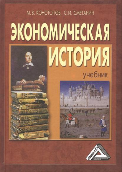 Конотопов М.: Экономическая история Конотопов