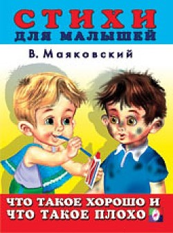 Маяковский В. Что такое хорошо и что такое плохо маяковский в в что такое хорошо и что такое плохо