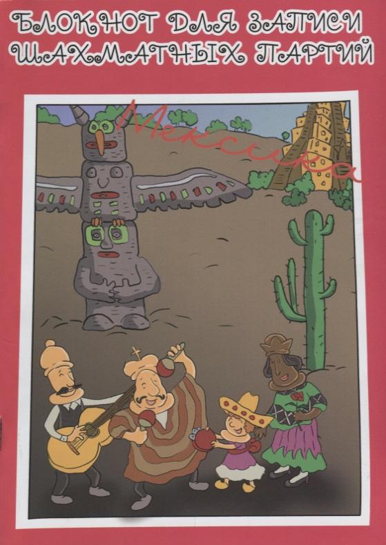 Блокнот для записи шахматных партий. Мексика