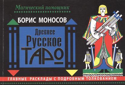 Древнее русское таро. Главные расклады с подробным толкованием