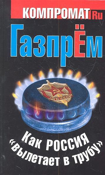 ГазпрЁм Как Россия Вылетает в трубу