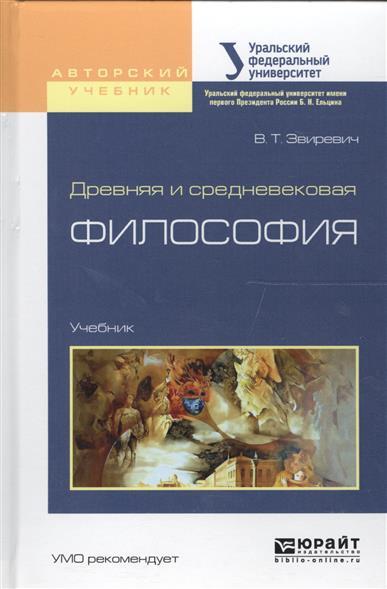 Звиревич В. Древняя и средневековая философия. Учебник для академического бакалавриата цены