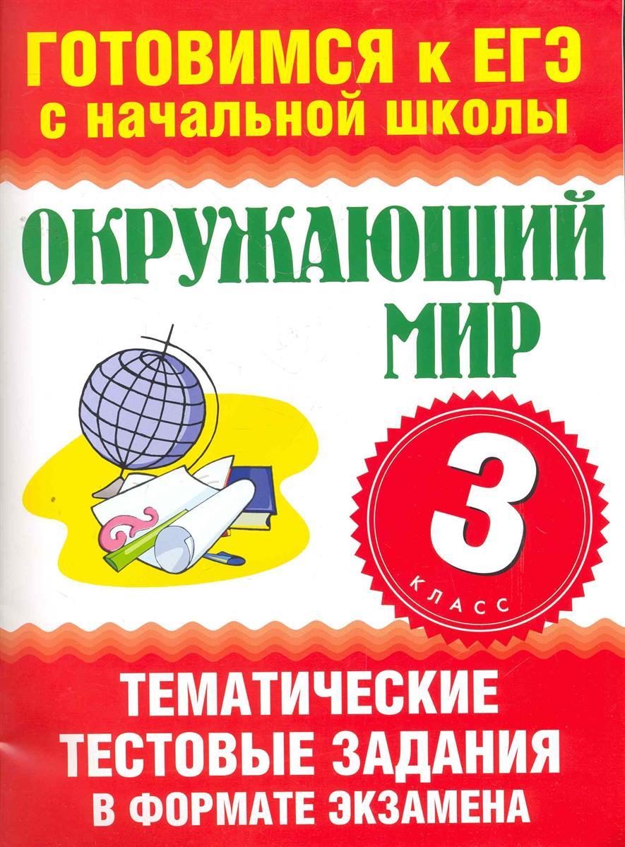 Няньковская ., Танько М. ЕГЭ Окружающий мир 3 кл Тематич. тест. задан.