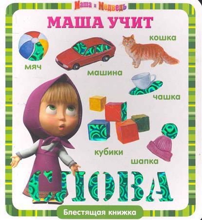 Маша учит слова Маша и Медведь