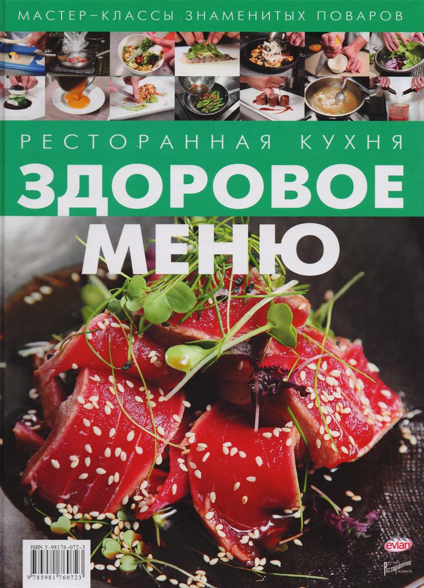 Федотова И. (сост.) Ресторанная кухня. Здоровое меню бисер preciosa drops прозрачный с цветным центром цвет желтый 38686 5 0 50 г