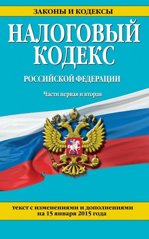 Налоговый кодекс Российской Федерации. Части первая и вторая. Текст с изменениями и дополнениями на 15 января 2015 года