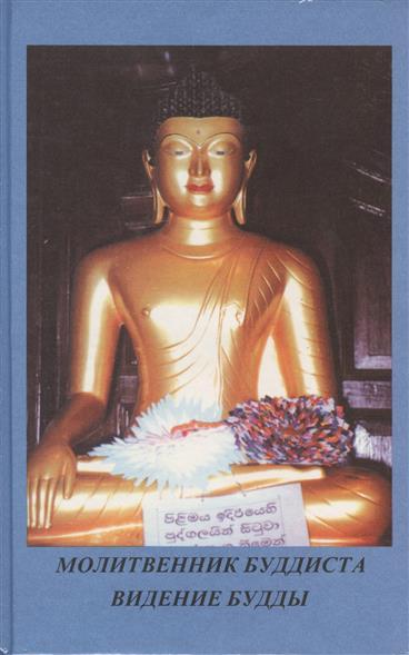 Сборник буддийских молитв на каждый день. Учение Будды