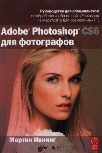 Обработка изображений в photoshop ...: pictures11.ru/obrabotka-izobrazhenij-v-photoshop.html