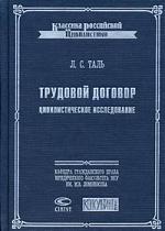 Трудовой договор Цивилистическое исследование