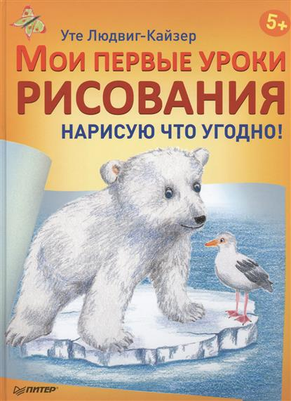 где купить Людвиг-Кайзер У. Мои первые уроки рисования. Нарисую что угодно! ISBN: 9785496015578 по лучшей цене