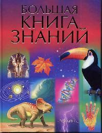 Бингхэм Дж. и др. Большая книга знаний бологова в большая книга знаний
