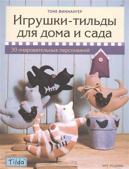 Финнангер Т. Игрушки-тильды для дома и сада
