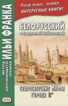 Белорусский с Людмилой Рублевской. Старосветские мифы города Б*