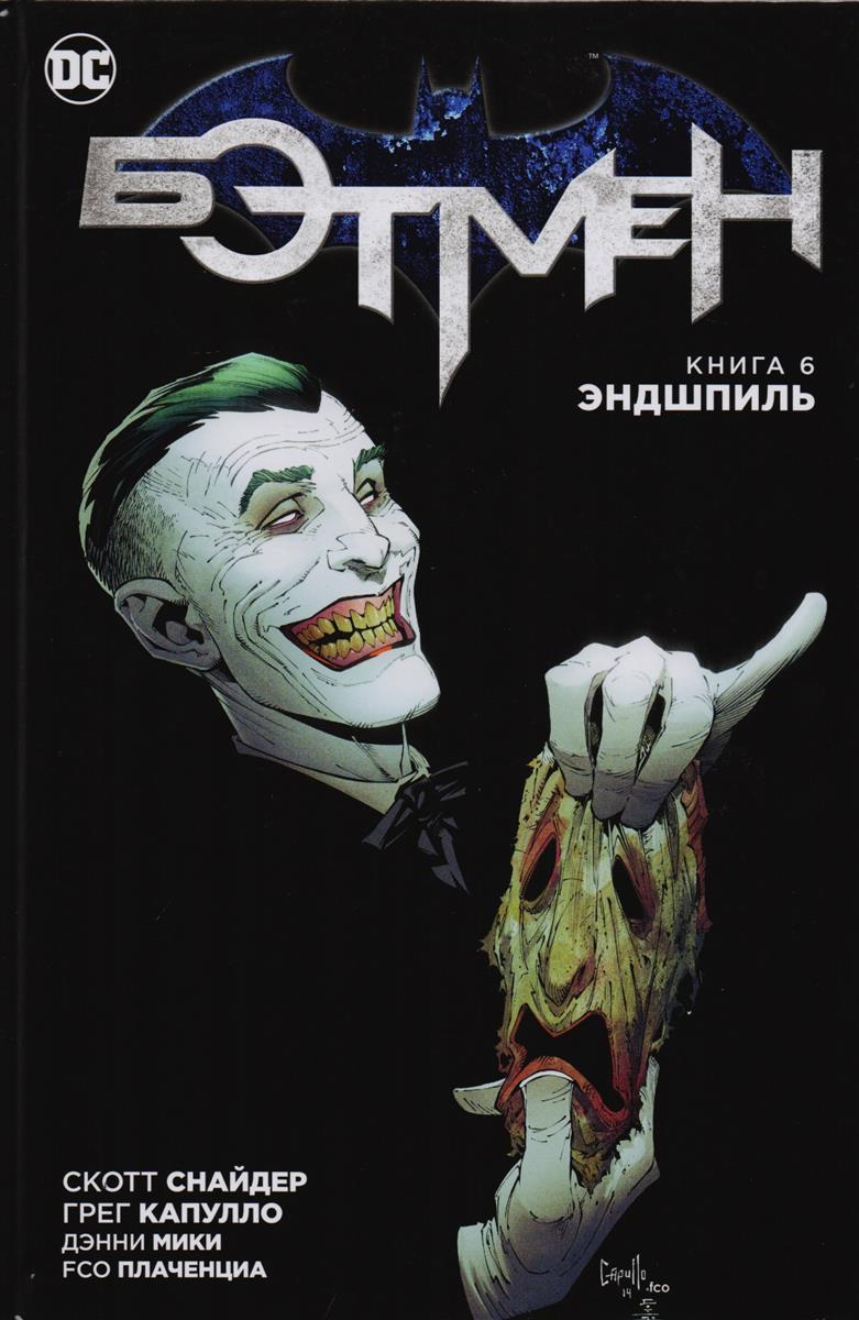 Снайдер С. Бэтмен. Книга 6. Эндшпиль