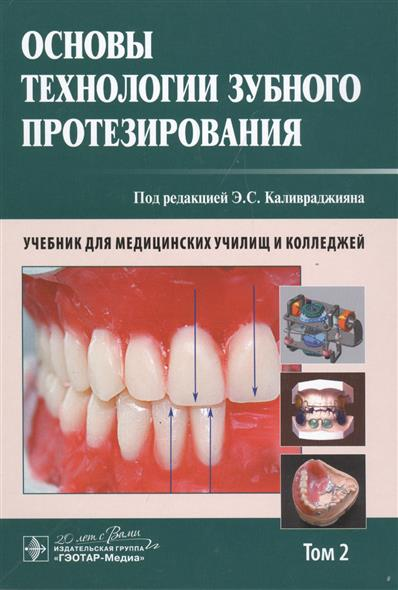 Каливраджиян Э. (ред.) Основы технологии зубного протезирования. Учебник. Том 2