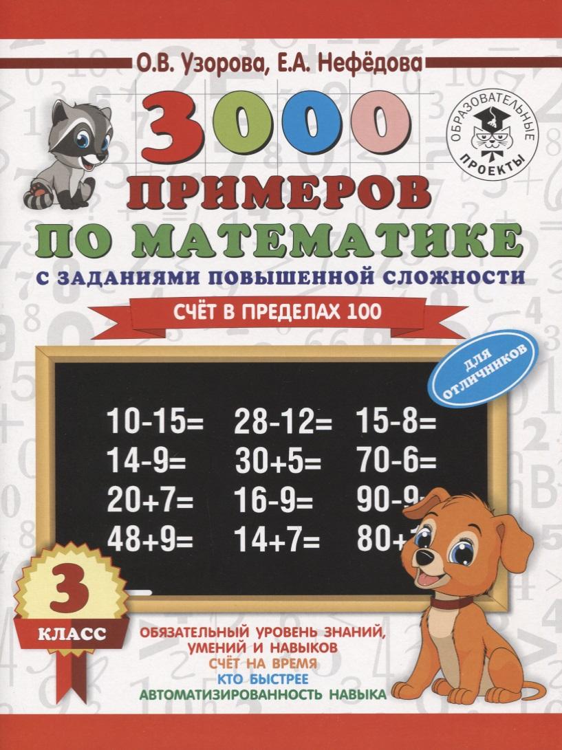Узорова О., Нефедова Е. 3000 примеров по математике с заданиями повышенной сложности. 3 класс. Счет в пределах 100. Для отличников узорова о нефедова е математика 2 3 классы счет в пределах 100 с переходом через десяток тренинговая тетрадь