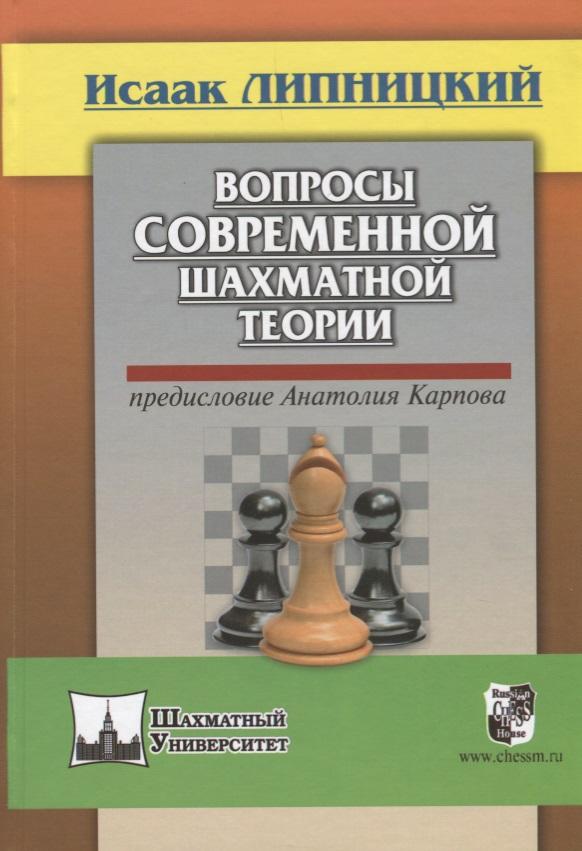 Липницкий И. Вопросы современной шахматной теории 406