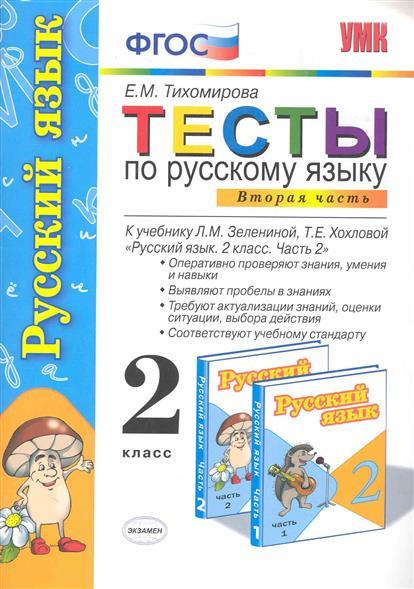 Тихомирова Е.: Тесты по русскому языку 2 кл т.2/2тт