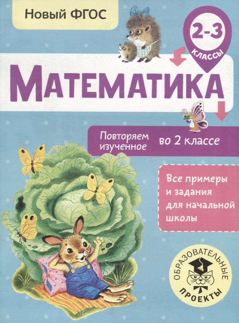 Кочурова Е. Математика. Повторяем изученное во 2 классе. 2-3 классы