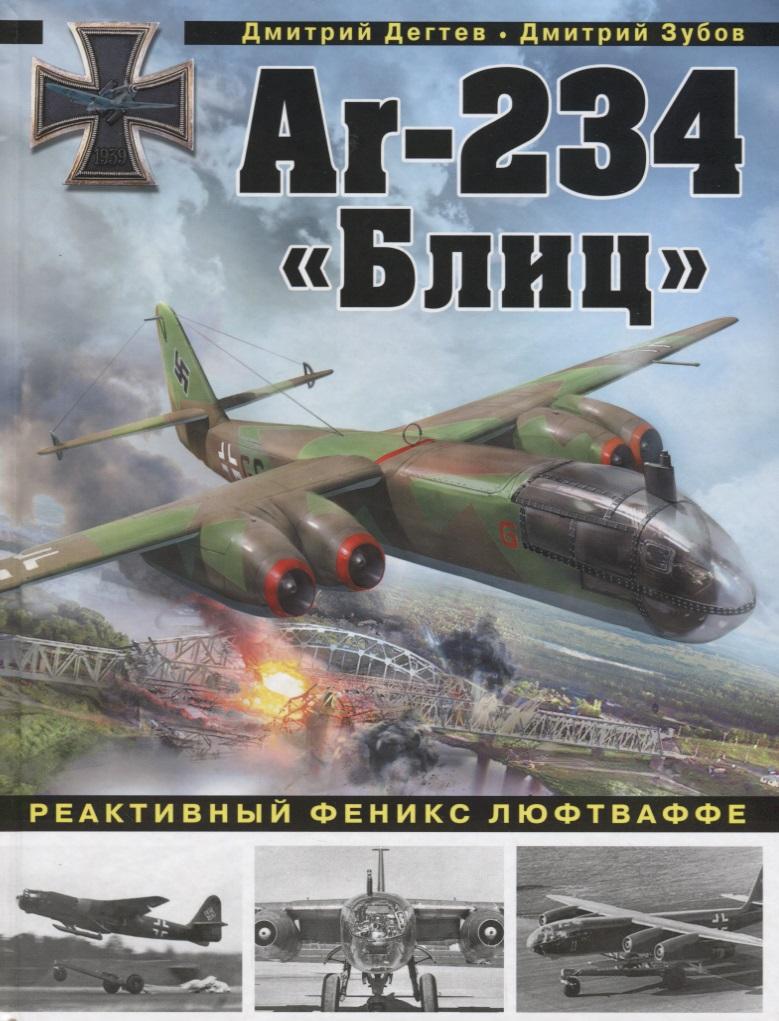 Дегтев Д., Зубов Д. Ar-234 «Блиц». Реактивный феникс люфтваффе