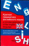 Кустиков М. Краткая грамматика английского языка