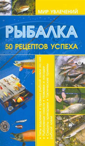 Рыбалка 50 рецептов успеха