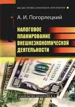 Налоговое планирование внешнеэкономической деятельности