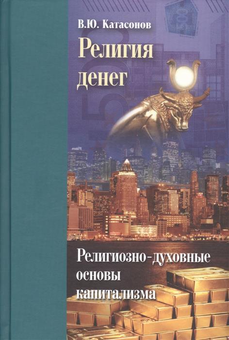 Катасонов В. Религия денег. Религиозно-духовные основы капитализма