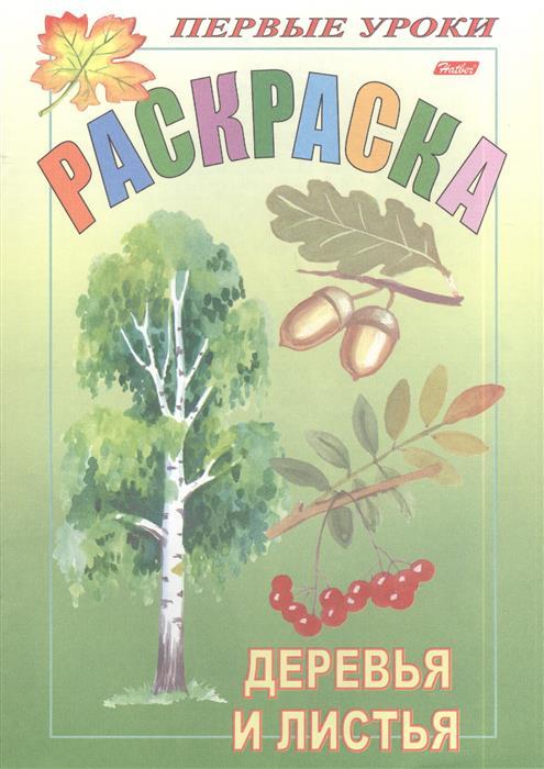 Баранова И. (худ.) Раскраска. Деревья и листья баранова и худ раскраска зима isbn 9785941072491