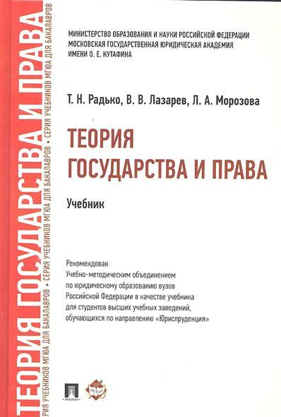 Радько Т., Лазарев В., Морозова Л. Теория государства и права Учебник