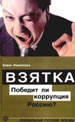 Взятка Победит ли коррупция Россию
