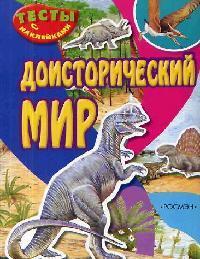 КН Доисторический мир