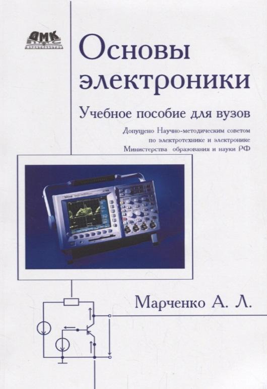 Марченко А. Л. Основы электроники. Учебное пособие для вузов
