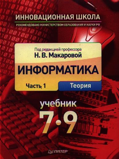 Информатика. 7-9 классы. Учебник. Часть 1. Теория