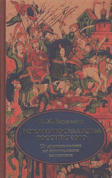 История государства Российского. От древних славян до монгольского нашествия. Тома I-III