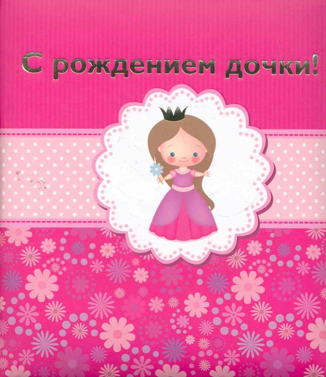 Лацис М. (сост.) С рождением дочки